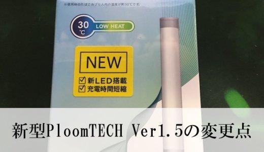 【Ver1.5】PloomTECHが新型にアップグレード!旧型との違いやどっちがいいかなどを解説!