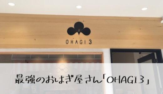 【浅草】おはぎ専門店「OHAGI3」が神だった件!おはぎ好きには超おすすめです!