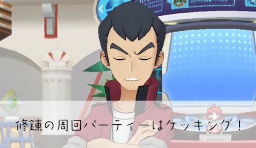 【ポケマス】修錬の周回にはケッキングがおすすめ!両サイドは素早さ重視!【ポケモンマスターズ】