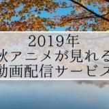 2019年秋アニメが見れるおすすめ動画配信サービスは?VODの比較一覧!【amazon、Hulu、dアニメストア】