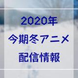 2020年冬アニメ配信情報