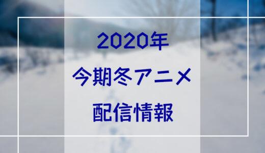 【2020年冬アニメ】今期アニメが見れるおすすめ動画配信サービスは?VODの比較一覧まとめ!【Amazon、Hulu、dアニメストア】