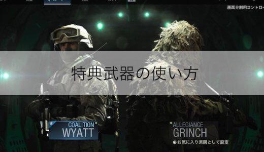 【CoD:MW】ダウンロード版の特典武器の使い方について!まずはレベル上げ!