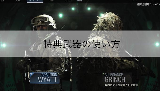 CoD:MWの特典武器の使い方