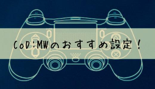 【CoD:MW】オプション画面でのおすすめ設定を紹介!【PS4】