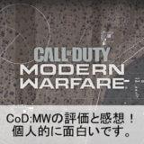 CoD:MWの評価と感想レビュー