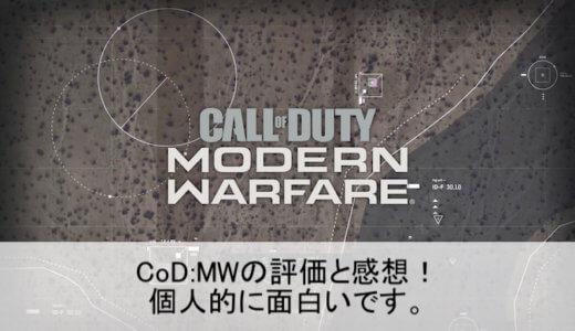 【CoD:MW】クソゲーなのか?製品版の評価と感想!個人的には面白いです【レビュー】