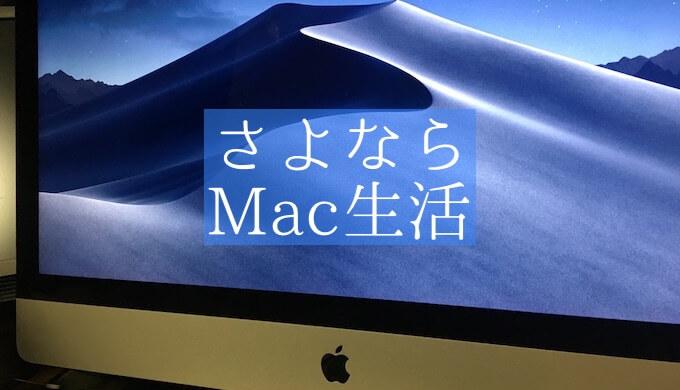 ゲーミングPCを買ってMacとさよなら