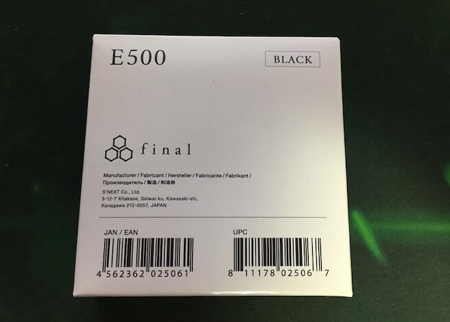 final E500の化粧箱