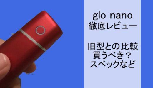glo nano(グローナノ)を徹底レビュー!旧型との違いを比較!かなり小型化されてる!【評価・感想】