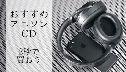 【2020最新】絶対に買うべき!おすすめアニソンCD・アルバムを紹介!【最強】