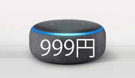 Amazon Echo Dot 第3世代が999円で買える!投売りキャンペーン中にとりあえず買おう!