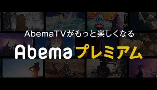 【AbemaTV】Abemaプレミアムとは?実際に使ってみた評価やメリットを紹介!登録・解約方法も!【感想・レビュー】
