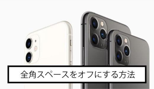 【iOS13】iPhone、iPadの日本語入力での全角スペースをオフにする方法【iPadOS】