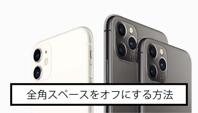 iPhoneで全角スペースをオフにする方法