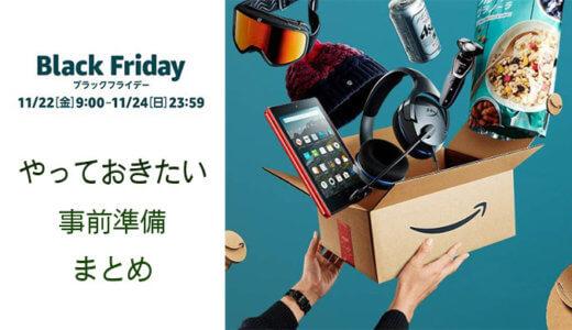 【2019年】Amazonブラックフライデーでやっておきたい事前準備・お得情報まとめ!