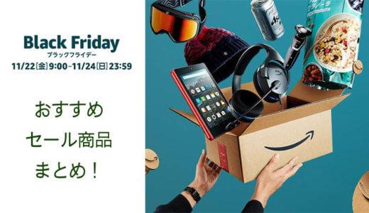 【2019年】Amazonブラックフライデーの最強おすすめセール商品や目玉商品まとめ!