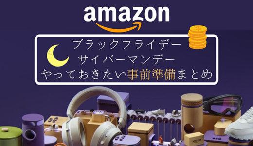 【2020年 Amazonブラックフライデー&サイバーマンデー】やっておきたい事前準備・お得情報まとめ!