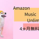Amazon Music Unlimitedが4か月間無料で使える!