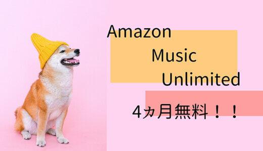 【超お得】6月22日まで限定!Amazon Music Unlimitedが4ヶ月無料で使える最強キャンペーンが開催中!