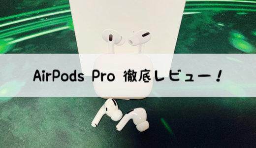 AirPods Proを徹底レビュー!マジで最高で最強のイヤホンだった【評価・感想】