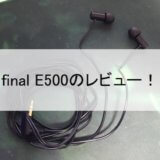final E500を徹底レビュー