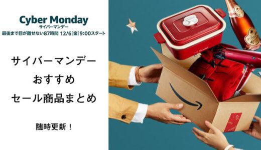 【2019年】Amazonサイバーマンデーの最強おすすめセール商品や目玉商品まとめ!