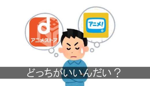 「dアニメストア」と「アニメ放題」を比較!使うならどっちがおすすめ?