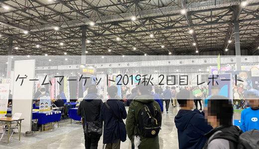 【ゲムマ】ゲームマーケット2019秋 2日目に行ってきたよレポート【戦利品紹介】