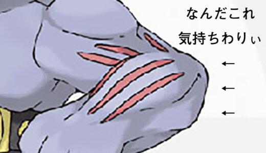【ポケモン】ゴーリキーの腕の赤い部分が気持ち悪いという話
