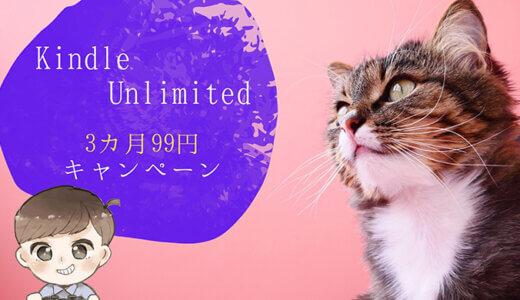 【超お得】6月22日まで限定!Kindle Unlimitedが3ヶ月99円で利用できるキャンペーンを実施中!