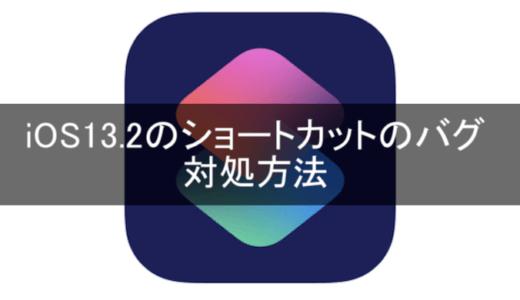 【iOS13.2】iPhoneのショートカットでツイート出来ないバグやGIFが反転するバグの対処方法