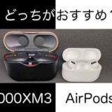 AirPods ProとWF-1000XM3はどっちがおすすめ?