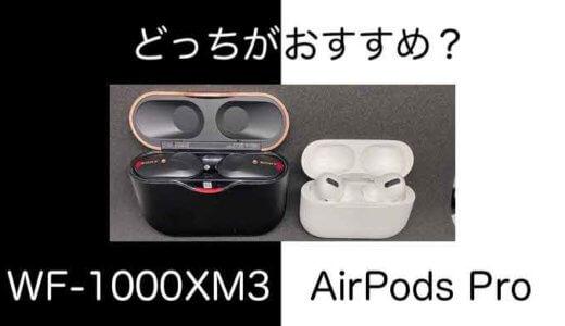 AirPods ProとWF-1000XM3はどっちがおすすめ?実機を使って比較!