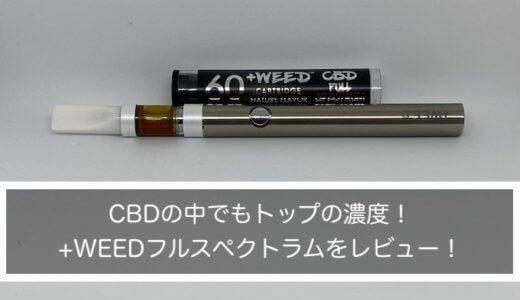 【+WEEDフルスペクトラム】超高濃度60%の最強CBDをレビュー!効果やおすすめポイント紹介!【PR】