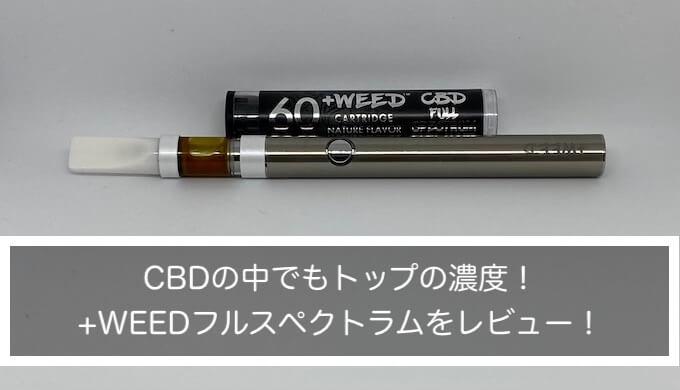 +WEEDフルスペクトラム最強CBDをレビュー