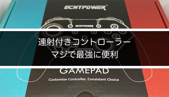 ポケモン剣盾で便利な連射機能付きコントローラー