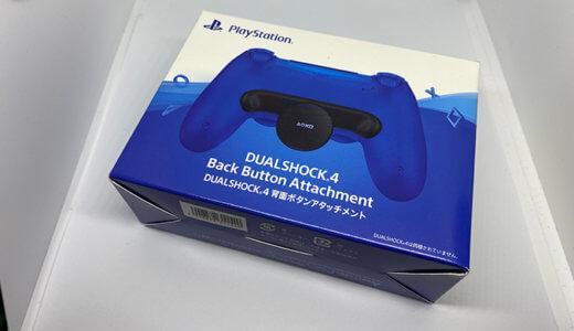 【PS4】背面ボタンアタッチメントを徹底レビュー!使い心地などの評価、感想を書いていく!