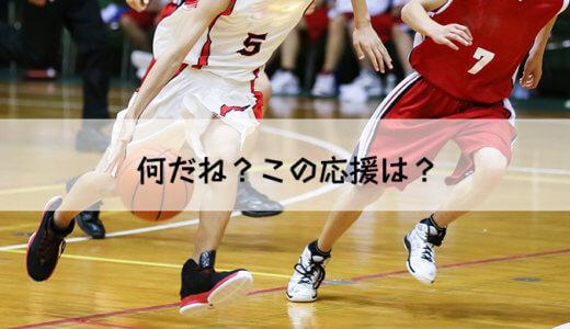 【部活】バスケットボール部のクソダサい変な応援って何だったのか