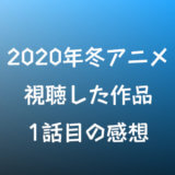 2020年冬アニメ感想アイキャッチ
