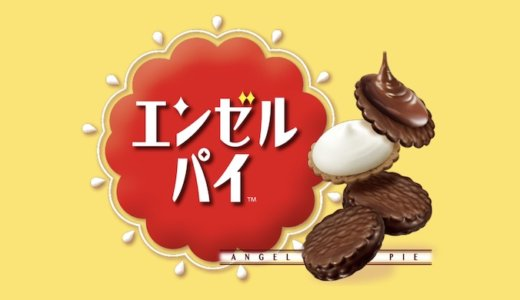 チョコパイの大きいやつはあるのにエンゼルパイの大きいのが無いってどゆこと?エンゼルパイの魅力を語ります
