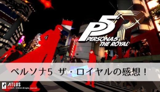 【P5R】ペルソナ5 ザ・ロイヤルをクリア!評価感想を書いていく!【ネタバレ有り】