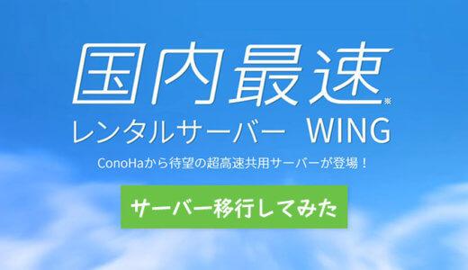 【Conoha WING】WordPressをサーバー移行!高速化のための施策や移行結果のまとめ