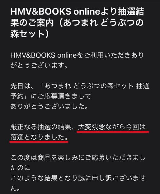 あつまれ どうぶつの森 HMV&BOOKS onlineの抽選結果