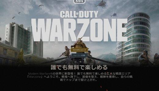【Call of Duty Warzone】CoDの最新バトロワのダウンロードや遊び方の情報まとめ!