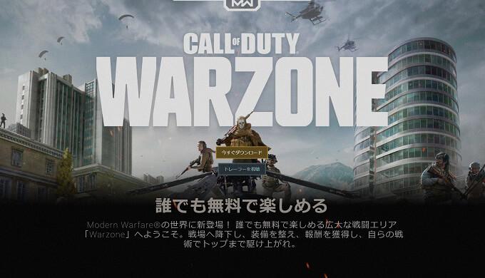 ダウンロード Cod warzone