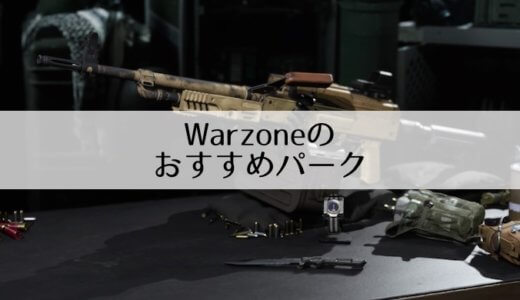 【Call of Duty Warzone】個人的なおすすめPERK(パーク)を紹介!