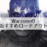 【Call of Duty Warzone】オススメのロードアウト構成を紹介!