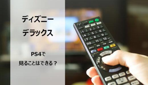 ディズニーデラックスはテレビやパソコン、PS4で見れる?テレビで見る方法を解説!