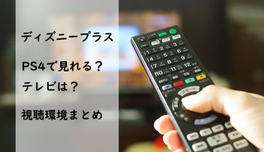 【ディズニープラスをテレビで見る方法】PS4では見れない!Fire TV Stickの使い方を解説!